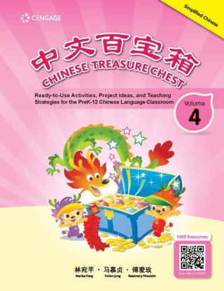 Chinese Treasure Chest Volume 4 (Simplified Chinese), 1st Edition – PDF ebook*