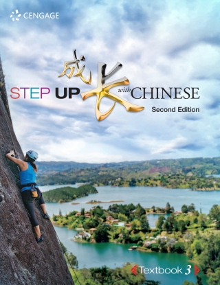 Step Up With Chinese Textbook, Level 3, 2nd Edition – PDF ebook*