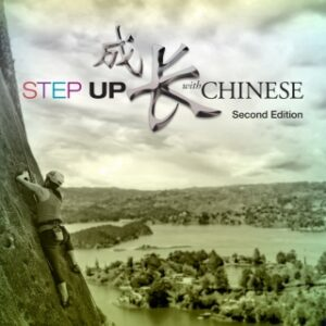 Step Up With Chinese Workbook, Level 3, 2nd Edition – PDF ebook*